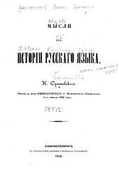 Мысли об истории русского языка: Читано на акте Имп. С.Петербургского университета 8-го февраля 1849 года