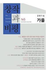 창작과비평 165호(2014년 가을)
