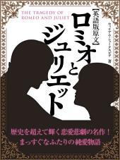 【英語版原文】ロミオとジュリエット
