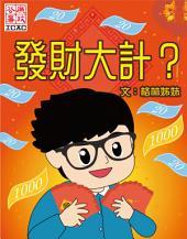 《發財大計?》: Hong Kong ICAC Comics 香港廉政公署漫畫