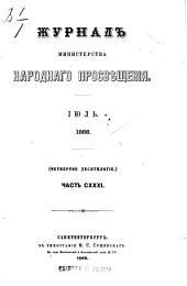Журнал Министерства народнаго просвѣщенія: Том 131,Выпуски 7-9