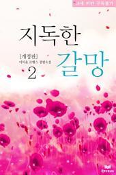 지독한 갈망(개정판) 2/2