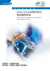 Smart House技術與產品發展趨勢探索研究報告
