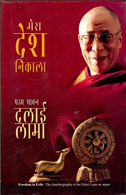 Freedom in exile   the autobiography of the Dalai Lama PDF