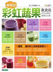 神奇的彩虹蔬果飲食法: 21世紀最夯植物生化素