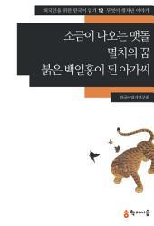 12. 소금이 나오는 맷돌·멸치의 꿈·붉은 백일홍이 된 아가씨: 무엇이 생겨난 이야기