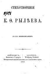 Стихотворения К.Ф. Рылеева: С его жизнеописанием