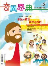 應許的君王與祂的百姓: 奇異恩典兒童靈修月刊2017年03月號