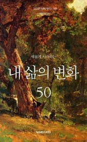 새롭게 시작하는 내 삶의 변화 50