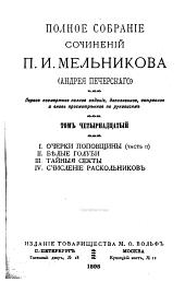 Полное собраніе сочиненій П.И. Мельникова (Андрея Печерскаго).