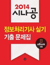 2014 시나공 정보처리기사 실기(산업기사 포함)기출 문제집(eBook 전용)