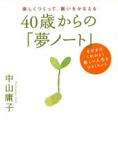 楽しくつくって、願いをかなえる 40歳からの「夢ノート」(大和出版): まだまだこれから!新しい人生をひらくヒント