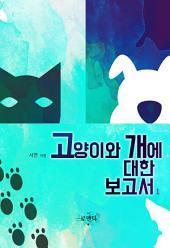 고양이와 개에 대한 보고서 1