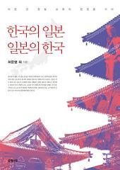 한국의 일본, 일본의 한국: 이천 년 한일 교류의 현장을 가다