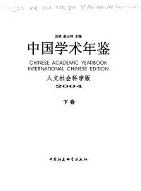 Zhongguo xue shu nian jian PDF