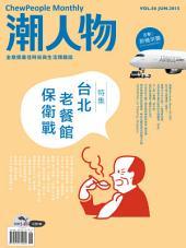 潮人物2015年6月號 vol.56: 台北老餐館保衛戰
