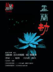 虹膜·2015年11月下(No.054)