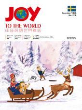 Joy to the world 佳音英語世界雜誌 第192期: 2015年12月號
