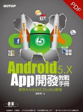 Android 5.x App開發教戰手冊-使用Android Studio開發(電子書)