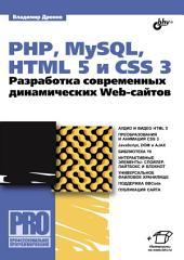 PHP, MySQL, HTML 5 и CSS 3. Разработка современных динамических Web-сайтов