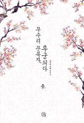 무수리 문복자 후궁 되다 2/3