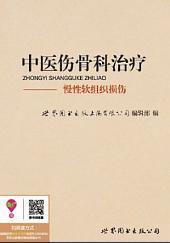 中医伤骨科治疗:慢性软组织损伤