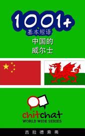 1001+ 基本短语 中国的 - 威尔士