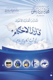 درر الأحكام في شرح أركان الإسلام: المدارس العليا للتقوى