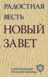 РАДОСТНАЯ ВЕСТЬ. Новый Завет: Современный русский перевод