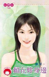 賴在妳身邊: 禾馬文化紅櫻桃系列165