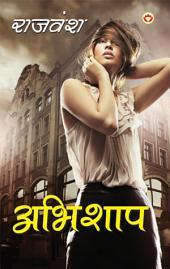 Abhishap : अभिशाप