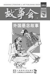 故事会精品系列之外国悬念故事