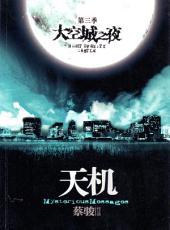 蔡骏悬疑小说:天机3:空城之夜