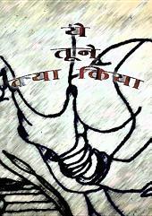 ये तूने क्या किया (HINDI) Part 2: Ye Tune Kya Kiya (Hindi) Part 2
