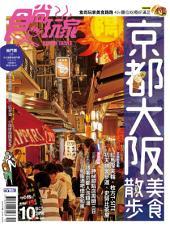 食尚玩家: 京都大阪 散步美食