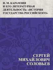 Н. М. Карамзин и его литературная деятельность: История государства Российского
