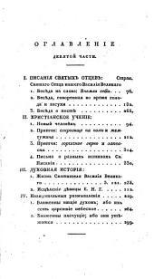 Христианское чтение, ежемѣсятное издание при Санктпетербургской Духовной Академии: Часть девятая