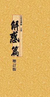 解惑篇(增訂版)