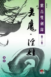 經典系列 紫青雙劍錄第二卷--老魔 淫娃
