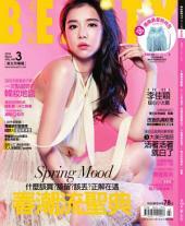 BEAUTY美人誌NO.184 (2016年3月號): 春潮流聖典