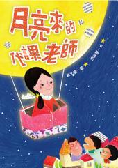 月亮來的代課老師: 小兵故事百匯20