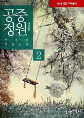 공중정원 2 (개정판) (완결)
