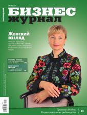 Бизнес-журнал, 2014/03: Белгородская область