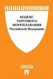 Кодекс торгового мореплавания РФ по состоянию на 01.10.2017