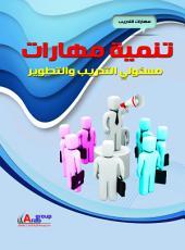 تنمية مهارات مسئولي التدريب والتطوير