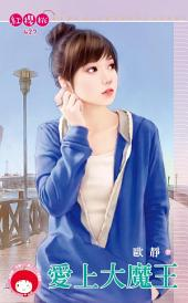 愛上大魔王《限》: 禾馬文化紅櫻桃系列424