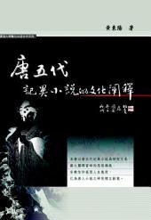 唐五代記異小說的文化闡釋