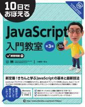 10日でおぼえるJavaScript入門教室 第3版