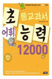 초등교과서 어휘능력 12000 B-4단계: 초등학생의 학습 능력이 자라는 초능력 시리즈