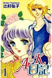 A・K日記(1)